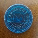 Plastic metro coin.